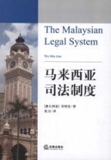 The Malaysian the Legal System(Chinese Edition): WU MING AN