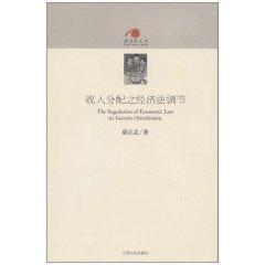 Income distribution. economic law mediation [Paperback](Chinese Edition): XUE JIANG WU