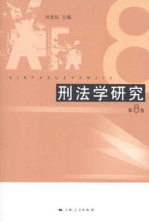 Criminal Law Research (Volume 8) [Paperback](Chinese Edition): BEN SHE.YI MING