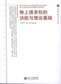 Function And Theoretical Basis Of Claims On Proerty Rights(Chinese Edition): WANG HONG LIANG