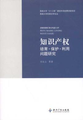 Intellectual property rights to cultivate the protection: LIU YUAN SHAN