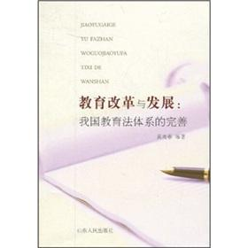 Education reform and development: the improvement of the education law system in China [Paperback](...