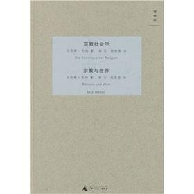 Sociology of Law: non-legitimacy of the dominant [hardcover](Chinese Edition): MA KE SI WEI BO (Max...