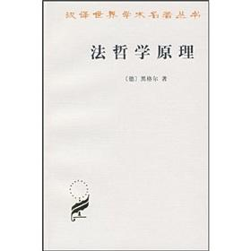 Translation masterpiece: Principles of Philosophy of Law [Paperback]: HEI GE ER