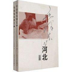 Mao Zedong and Hebei (Set 2 Volumes) [Paperback](Chinese Edition): HE BEI SHENG ZHENG XIE WEN SHI ...