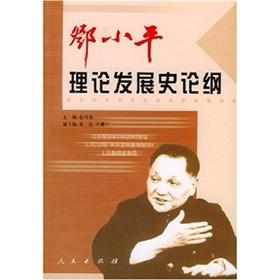Deng Xiaoping Theory and the Development Outline of the History [Paperback](Chinese Edition): BEN ...