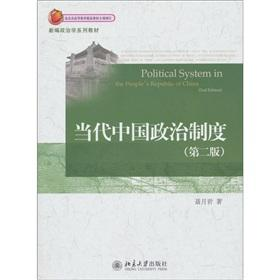 Political System in the Peples Republic of China (2nd Edition)(Chinese Edition): NIE YUE YAN
