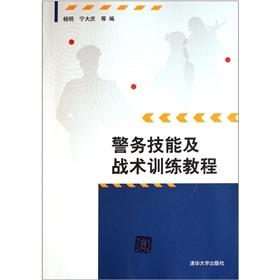 Police skills and tactical training tutorial [Paperback](Chinese Edition): YANG MING