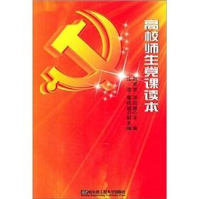 College teachers and students gave lectures Reader [Paperback](Chinese Edition): HU SI HU