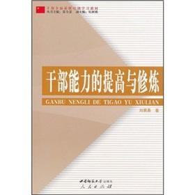 The cadres ability to improve with practice [Paperback](Chinese Edition): LIU BING XIANG
