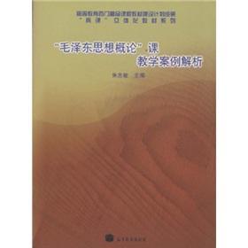 Mao Zedong Thought Teaching Case Analysis [Paperback](Chinese Edition): ZHU ZHI MIN