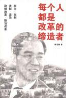 Everyone is a reform of the founder of [Paperback](Chinese Edition): CAI DING JIAN