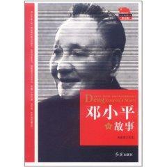 Deng Xiaopings Story(Chinese Edition): BEN SHE.YI MING