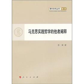 Marxist Philosophy of Practice Interpretation: Philosophy [Paperback](Chinese Edition): LI RONG