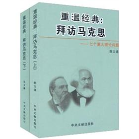 Revisit the classic: visited Marx (seven major theoretical issues) (Set 2 Volumes) [Paperback](...