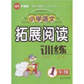 Primary language to develop reading training (2-year: ZHANG HONG TAO