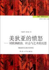 Medea's anger: the European political. social and artistic contemplation [Paperback](Chinese ...