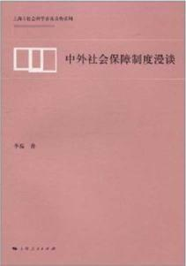 Chinese and foreign social security system Talk [Paperback]: LI LEI