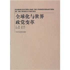 Globalization and the world of political parties change [Paperback](Chinese Edition): SHI ZHI QIN