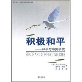 Positive peace: Peace and Conflict Studies [Paperback](Chinese Edition): DA WEI BA LA SHEN