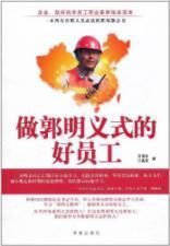 Guo Mingyi type of good employees to: LV GUO RONG