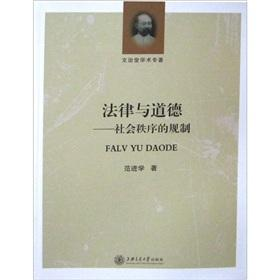 Sandwich Church Monographs law and morality: the regulation of social order [Paperback]: FAN JIN ...