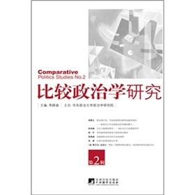 Comparative Politics. Studies No.2(Chinese Edition): BEN SHE.YI MING