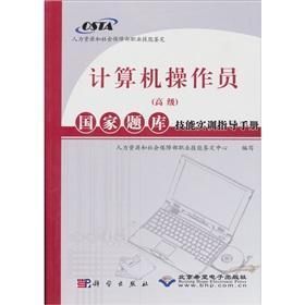 Advanced) computer operator exam skills training guide: ZHANG YA NAN