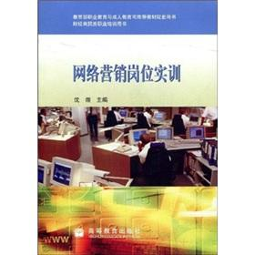 Financial business class vocational training book network marketing job training (with CD) [...
