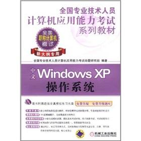 Professional and technical personnel Computer Proficiency Examination Textbook Series: Chinese ...