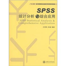 The SPSS Statistical Analysis & the Comprehensive Application: WANG ZHOU WEI