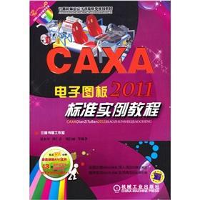CAXA electronic board 2011 standard instance Tutorial (CD-ROM disc 1) [Paperback]: NIE YONG CHUAN