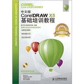 CorelDRAW X5 basic training tutorial (Chinese Edition): SHU ZI YI