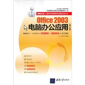 Office 2003 computer office applications (2nd Edition) [Paperback]: JIU ZHOU SHU YUAN