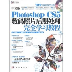 Post-processing of digital photos of the Chinese version of Photoshop CS5 completely tutorials (...
