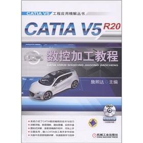 CATIA V5R20 CNC machining tutorial (with DVD disc 1) [Paperback]: BEN SHE.YI MING