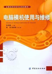 Computerized flat knitting machine use and maintenance [Paperback]: BEN SHE.YI MING