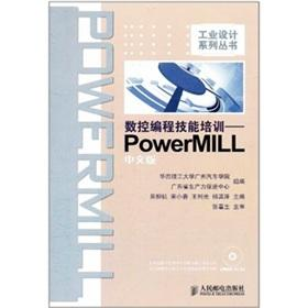 CNC programming skills training: PowerMILL (Chinese version) (with DVD-ROM disc 1) [Paperback]: BEN...
