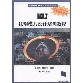 NX7 injection mold design training course (CD-ROM disc 1) [Paperback]: WANG JUN FENG