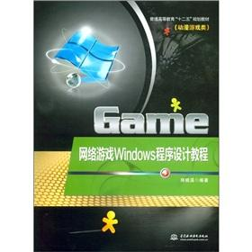 Animation game class of regular higher education 12 Five-Year Plan materials: online games Windows ...