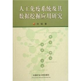 Artificial immune system and its data mining applications [Paperback](Chinese Edition): LIU TAO