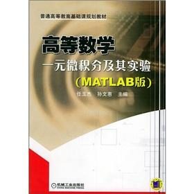 Yuan higher mathematics calculus and experimental (MATLAB): REN YU JIE