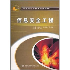 Information Security Engineering [Paperback]: BEN SHE.YI MING