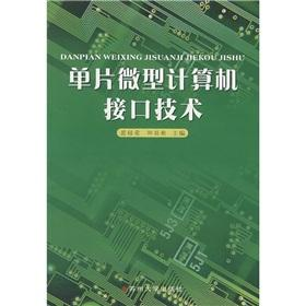 Single-chip micro-computer interface technology [Paperback](Chinese Edition): BEN SHE.YI MING