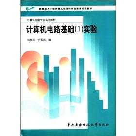 Computer circuit basis of an experiment [Paperback]: SHEN YA FEN
