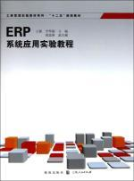 Business Administration experimental tutorial series: ERP system application experiment tutorial [...