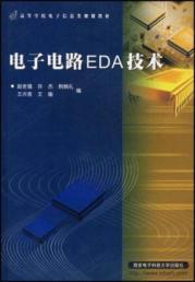 Electronic circuit EDA technology [Paperback](Chinese Edition): BEN SHE.YI MING