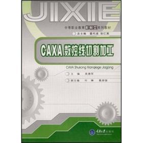 The CAXA CNC wire cutting [Paperback]: BEN SHE.YI MING