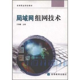 Higher vocational school textbooks LAN networking technology [Paperback](Chinese Edition): BEN ...