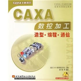 CAXA CNC machining: modeling programming communication (with CD-ROM) [Paperback]: XIE XIAO XING